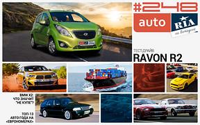 Онлайн-журнал: 13 самых популярных машин на еврономерах, тест-драйв Ravon R2, новый кроссовер BMW X2 и любимые автомобили разных стран