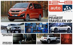 Онлайн-журнал: Кроссовер Renault Koleos в Украине, «бус» Peugeot Traveller VIP на тест-драйве, а Citroen C4 Cactus «разжаловали» в хэтчбеки.