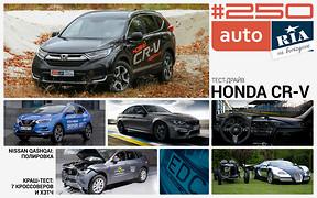 Онлайн-журнал: Переполох с «еврономерами», новый Nissan Qashqai в Украине, тест-драйв Honda CR-V и краш-тест 8 популярных автомобилей.