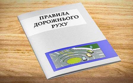 Правила дорожного движения: Кабмин внес очередные изменения
