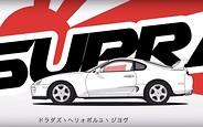 Видео: эволюция Toyota Supra за одну минуту