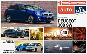 Онлайн-журнал: 50 км/ч - новое ограничение для Нового года, возвращение Mazda CX-9 и тест-драйв  универсала Peugeot 308 SW