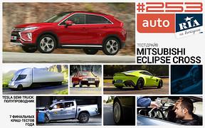 Нарушать станет дорого, «космический грузовик» Tesla Semi, тест-драйв Mitsubishi Eclipse Cross и 7 финальных краш-тестов 2017-го.
