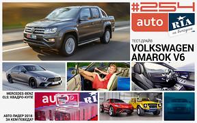 Онлайн-журнал: Победители премии «Авто Лидер 2018», новый Mercedes CLS, тест-драйв пикапа Volkswagen Amarok и 10 самых надежных новых авто.