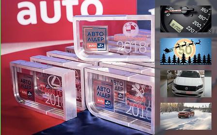 Важное за неделю: результаты Авто Лидер 2018, два года за «отмотку» пробега, новая Jetta и 10 вещей для зимних поездок