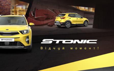 16 декабря новый кроссовер Kia Stonic будет представлен в региональных дилерских центрах Kia