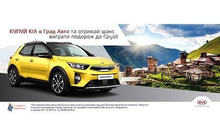 Купуй Kia в Град Авто та отримай шанс виграти подорож до Грузії