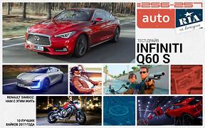 Все новое в сфере ПДД и безопасности, тест-драйв купе Infiniti Q60, 45 лет «пятерке» BMW, лучшие автомобильные видео 2017 года и не только