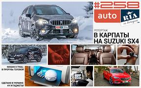 Онлайн-журнал: Без «прав» по жизни, лыжный тур на Suzuki SX4, самые популярные тест-драйвы года на AUTO.RIA и 10 гаджетов из Украины.