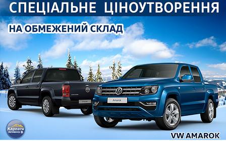 Volkswagen Amarok – 100% впевненості та надійності в собі!