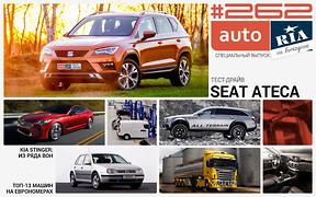 Онлайн-журнал: Вы не могли этого пропустить! Самый крутой Kia, чем заправляются в Украине, тест кроссовера SEAT Ateca и 13 авто на еврономерах