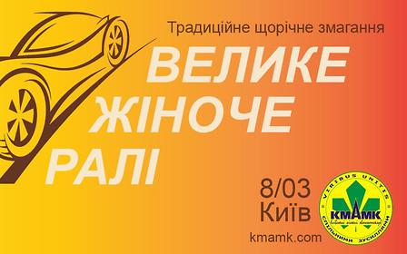 ВЕЛИКЕ ЖІНОЧЕ РАЛІ 8 Березня у Києві