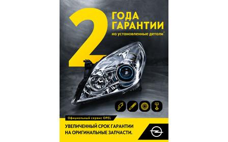 """Корпорация """"УкрАвто"""" увеличивать срок гарантии на запасные части Opel и Chevrolet установленные в Дилерской сети"""