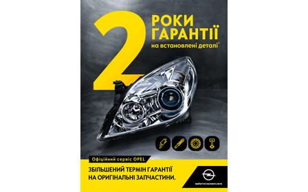 """Корпорація """"УкрАвто"""" збільшує строк гарантії на запасні частини Opel та Chevrolet, що встановлюються в Дилерській мережі"""