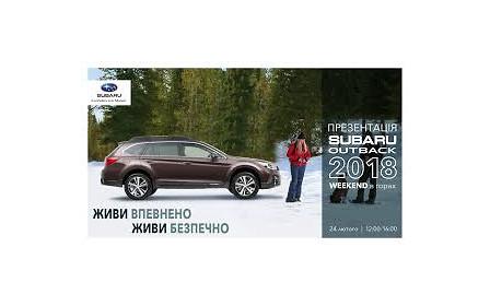 Презентацію Нового Subaru Outback