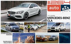 Онлайн-журнал: Законность «Драгеров», красавчик Citroen Berlingo, тест-драйв Mercedes-Benz CLA и самые неожиданные «бусы» в мире.