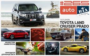 Онлайн-журнал: Фотофиксация по стандарту, бомбический Peugeot 508, тест-драйв Toyota LC Prado и все необходимое для конца света.