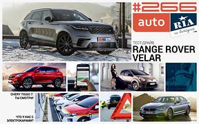 Онлайн-журнал: Как оформить ДТП без полиции, новый кроссовер Chery Tiggo 7, тест-драйв Range Rover Velar и женские любимчики.