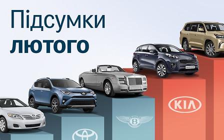 Итоги февраля от AUTO.RIA: Больше всех продают киевляне и ивано-франковцы