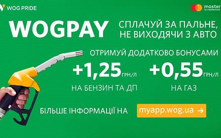 С сервисом WOGPAY от WOG можно получать до 3,25 грн/л бонусами на карту ПРАЙД!