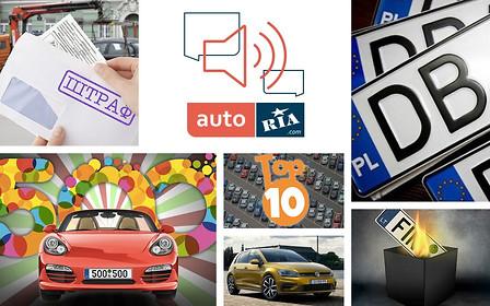 Важное за неделю: растаможка за 500 евро, «письма счастья», что ждет «евробляхи» и 10 бестселлеров среди новых авто