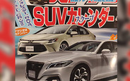 Toyota Corolla: седан нового поколения «засветился» в японском журнале