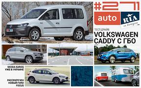 Онлайн-журнал: Skoda Karoq прибыл в Украину, что прячут в «черном ящике» налоговой амнистии, тест VW Caddy с ГБО и как буксировать трейлер.