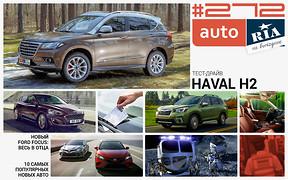 Онлайн-журнал: Что за фрукт этот инспектор парковки, новый Ford Focus, тест кроссовера Haval H2 и самые популярные новые авто года.