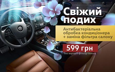 Свіжий подих Вашого автомобіля!