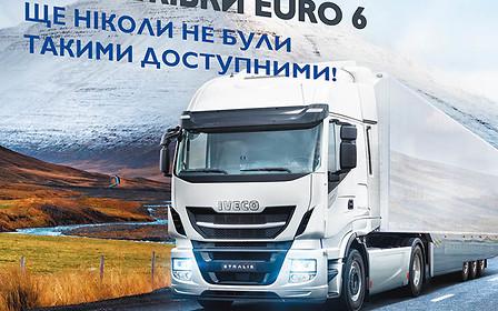 Вантажівки Euro 6 ще ніколи не були такими доступними!