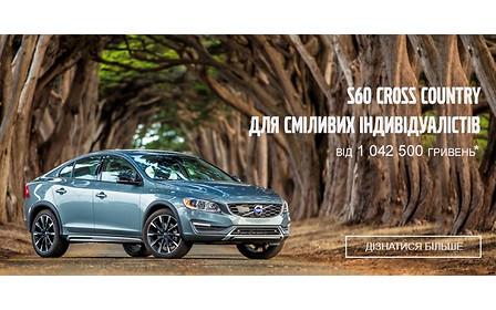 Volvo S60 Cross Country розроблений для сміливих індивідуалістів!