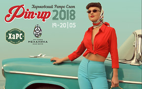 В Харькове пройдёт ХАРС-2018 в стиле pin-up