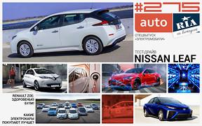 Онлайн-журнал: Тест-драйв Nissan Leaf, какие электромобили продают в Европе и покупают в Украине, почем Renault ZOE в гривнах и краш-тест 5 электрокаров