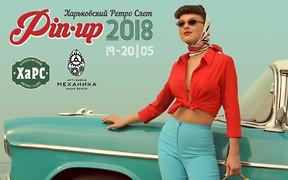 ТОП-3 автомобиля, которые стоит увидеть в выходные на Харьковском РетроСлете - 2018