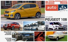 Онлайн-журнал: Как цивилизованный рынок сделает «евробляхи» неактуальными, тест-драйв Peugeot 108, пафосный Rolls-Royce Cullinan и топ-10 автоинтерьеров.