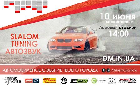 Стартует Drive Music Show в Киеве