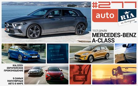 Онлайн-журнал: Новый KIA Ceed, топ-5 б/у кабриолетов дешевле $6000 на AUTO.RIA, тест-драйв Mercedes-Benz A-Класса и 9 самых популярных авто в 2018-м