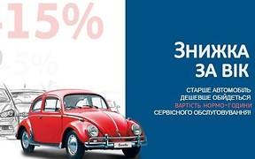 Акція від Знижка за вік! Вік автомобіля збільшується - вартість обслуговування зменшується!