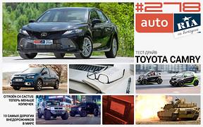 Онлайн-журнал: Поможет ли новый закон легализовать «евробляхи», тест-драйв Toyota Camry, новый Citroen C4 Cactus и 10 самых дорогих внедорожников в мире