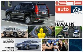Онлайн-журнал: «Дизельгейтные» VW Golf грозят снять с регистрации, что увеличили новому Lexus RX L, тест-драйв внедорожника Haval H9, любовь и ненависть