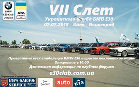 7 слет BMW E30 Club Ukraine