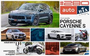 Онлайн-журнал: Отнимать «права» навсегда не будут, новый BMW X5, тест-драйв Porsche Cayenne S и что купить вместо «дизельгейтного» VW Golf