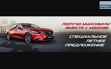 В «Нико Истлайн Мегаполис» - скидка до 115 000 грн на Mazda6