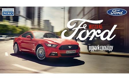 В официального дилера Ford «Нико Форвард Мегаполис» - Mustang по выгодной цене