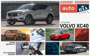 Онлайн-журнал: Самый пафосный Audi, тест-драйвы новых Citroen C1 и Volvo XC40, какие авто с ГБО покупают в Европе и 6 крутейших видеоигр
