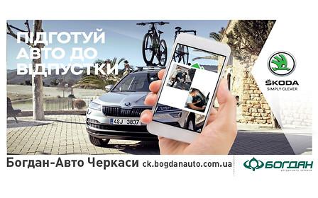 Акція на оригінальні запасні частини SKODA «Підготуй авто до відпустки»