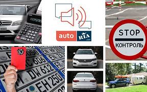 Важное за неделю: «Евробляхи» и растаможка – фонтан идей от власти, лучшие машины-буксировщики и каким будет новый Passat