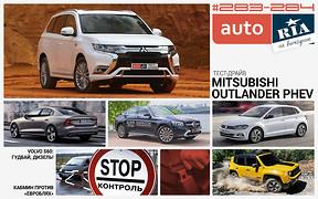 Онлайн-журнал: Новый Volvo S60, тест-драйвы Mitsubishi Outlander PHEV и Mercedes-Benz GLC Coupe, жесткие меры против «евроблях» и модели-лидеры продаже в Европе в 2018-м.