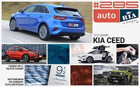 Онлайн-журнал: Все вопросы к новым законам о растаможке, тест-драйв Kia Ceed и компактный кроссовер Honda HR-V на пути в Украину