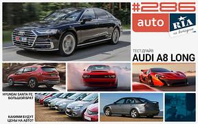 Онлайн-журнал: Украинских водителей снова «прижмут», в страну приехал Santa Fe, тест «длинной» Audi A8 и расчет цен по ставкам нового закона.